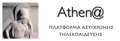 """""""Αθηνά"""" - Πλατφόρμα Ασύγχρονης Τηλεκπαίδευσης"""